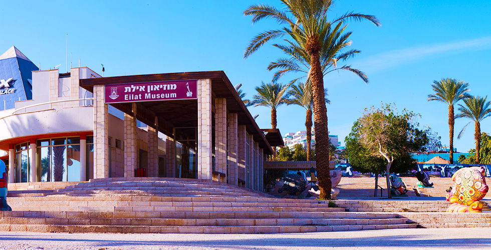 A beautiful view of Eilat & Negev Museums