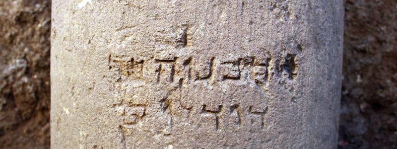 Archaeologists Have Found the Oldest Inscription Jerusalem