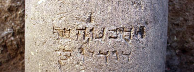 Archaeologists Have Found the Oldest Inscription Jerusalem