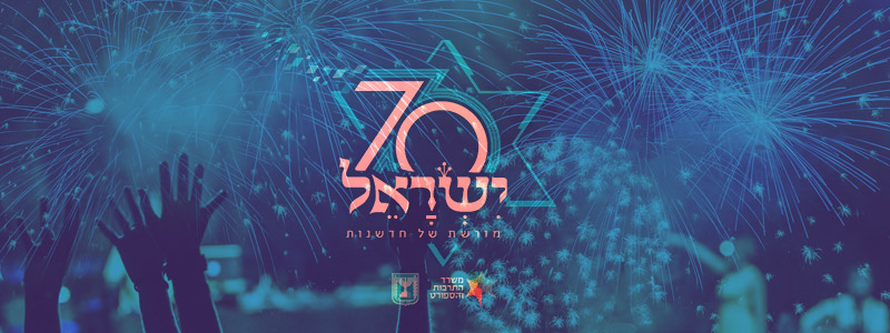 Israels 70th  Anniversary What to Expect